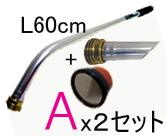 2セットまとめ買い 基本セットA(L60cm)