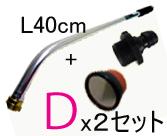 2セットまとめ買い 基本セットD(L40cm)