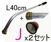 2セットまとめ買い 基本セットJ(L40cm)