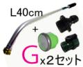 2セットまとめ買い 基本セットG(L40cm)
