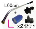 2セットまとめ買い 基本セットL(L60cm)