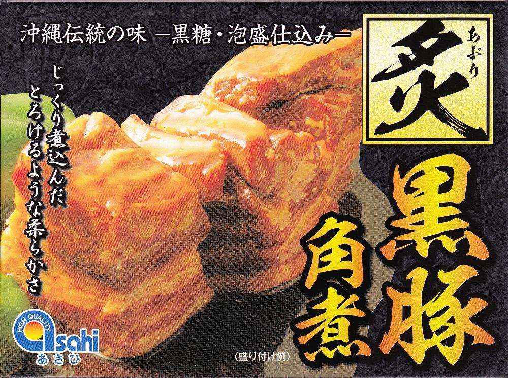 炙り黒豚角煮 350g(3個入り)