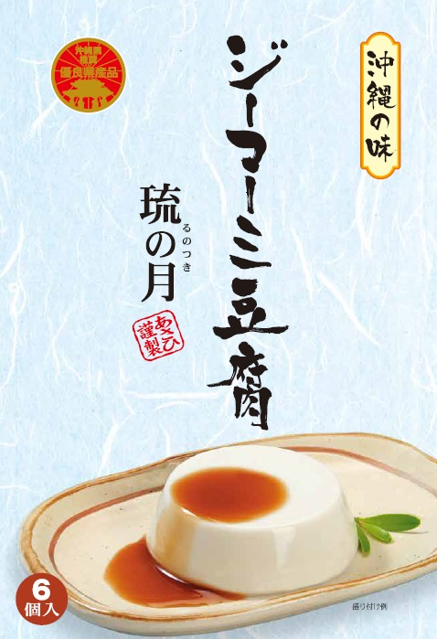 ジーマーミ豆腐 琉の月 70g×6カップ入り