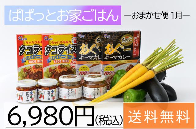 【おまかせ便】ぱぱっとお家ごはん(1月)
