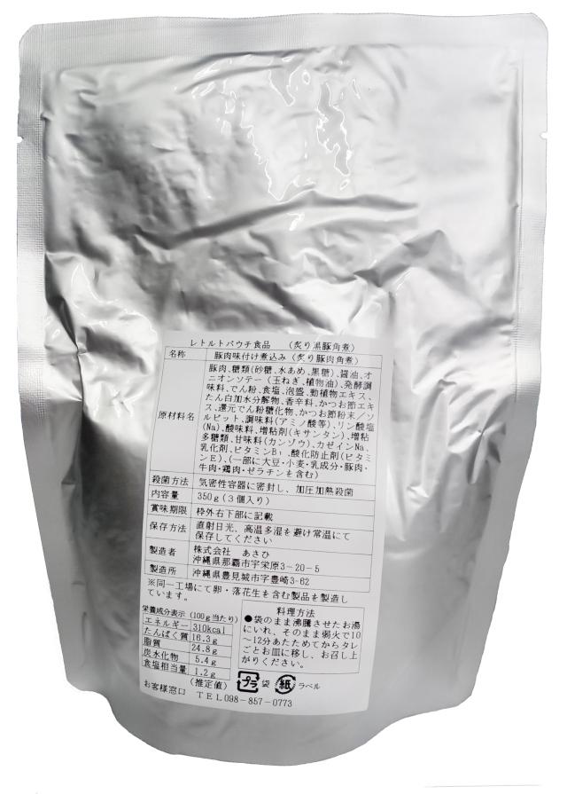 炙り黒豚角煮 350g(3個入り) 【箱なし】