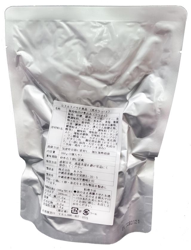 炙りラフティ 350g(2個入り)  【箱なし】