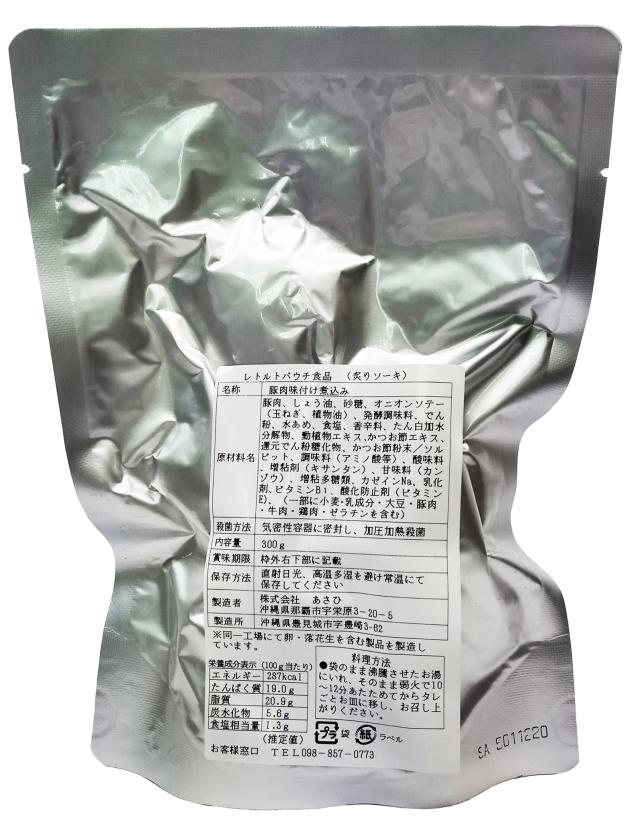 炙りソーキ 300g  【箱なし】