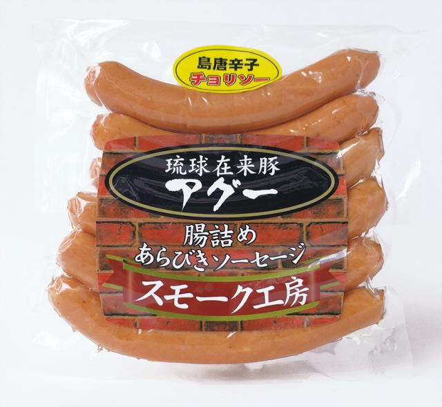 あぐーソーセージチョリソー 200g【冷蔵】