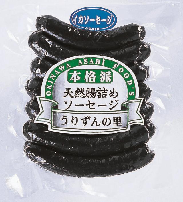 イカ墨ソーセージ 240g 【冷蔵】 (※同梱不可)