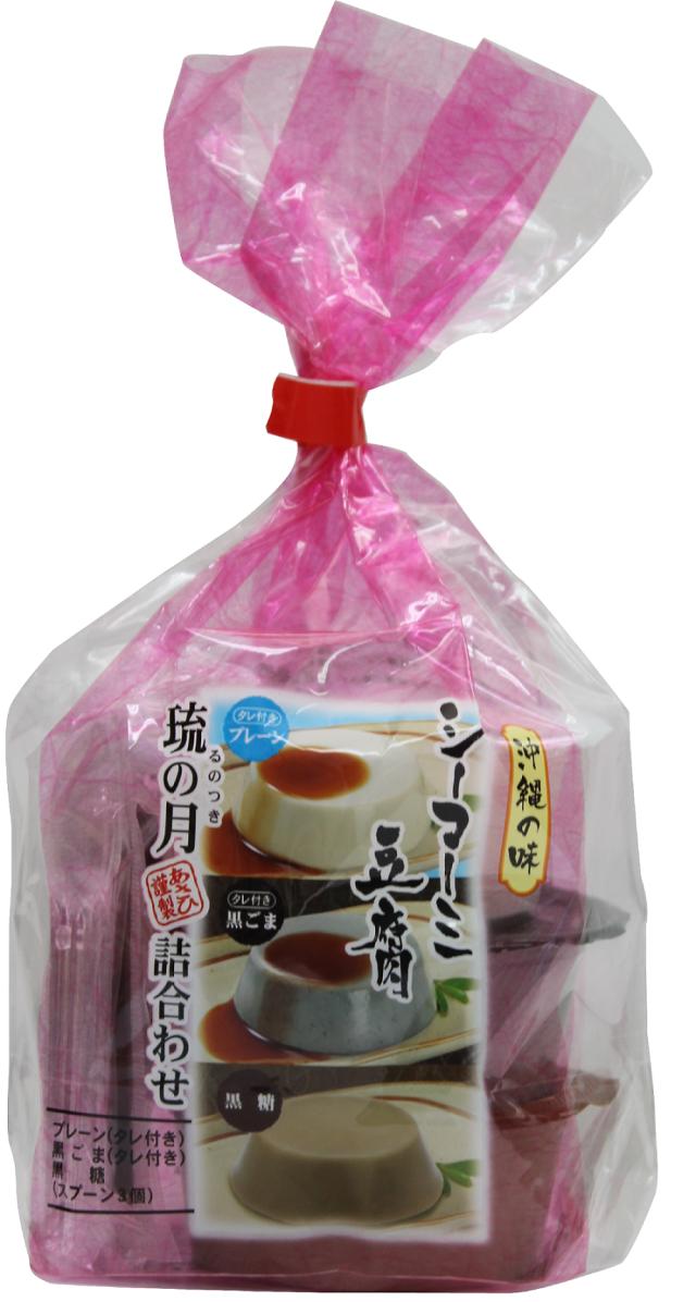 ジーマーミ豆腐 琉の月  詰合せ 袋入り(プレーン・黒ごま・黒糖 各1個)