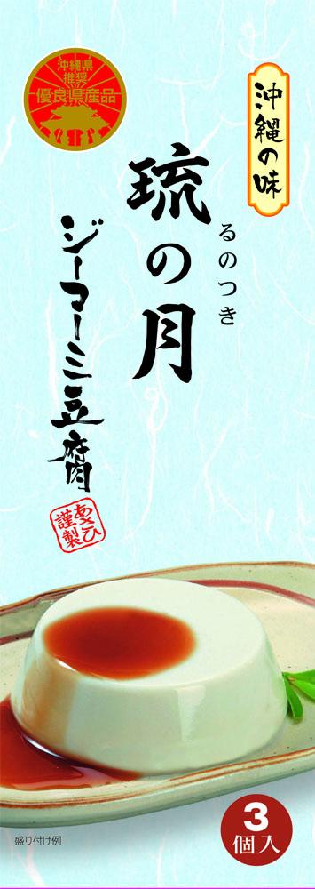 ジーマーミ豆腐 琉の月 70g×3カップ入り