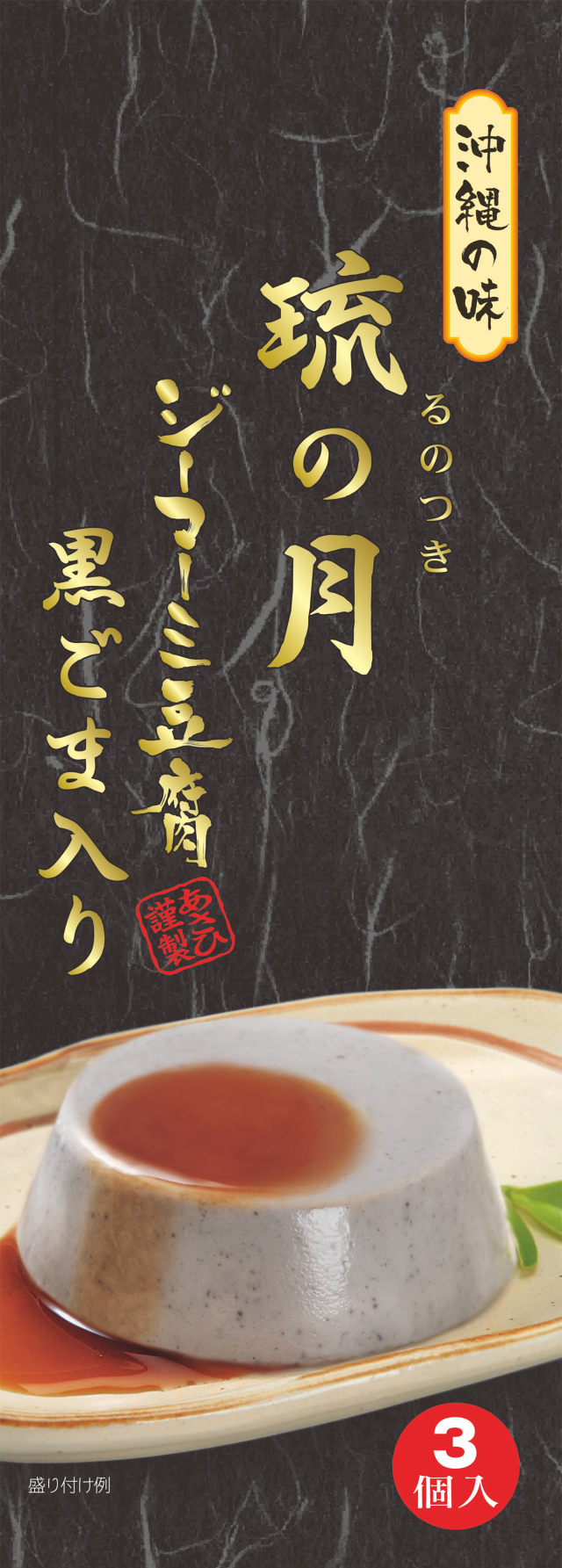 ジーマーミ豆腐 琉の月 黒ごま 3カップ入り