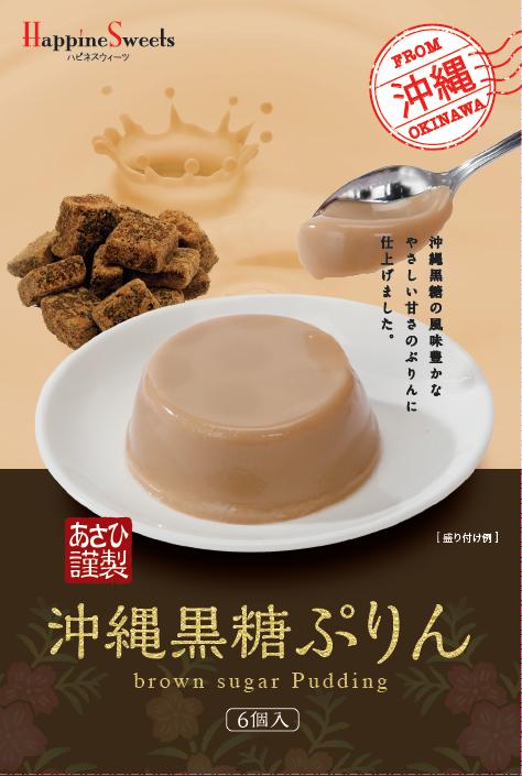 黒糖ぷりん(6カップ入り)