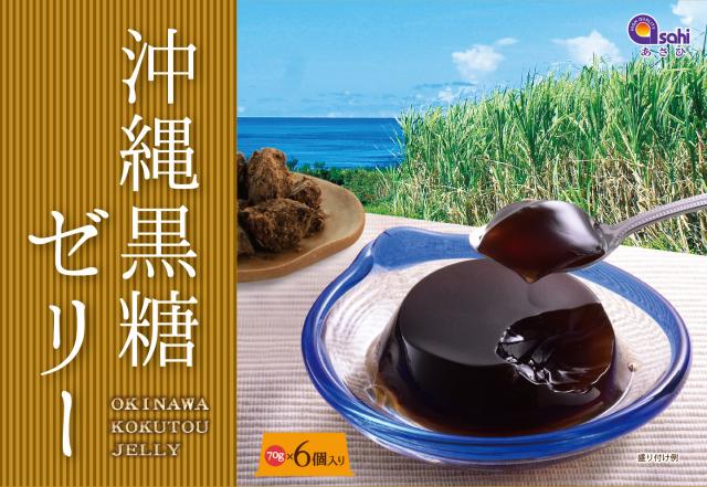 沖縄黒糖ゼリー(6カップ入り)