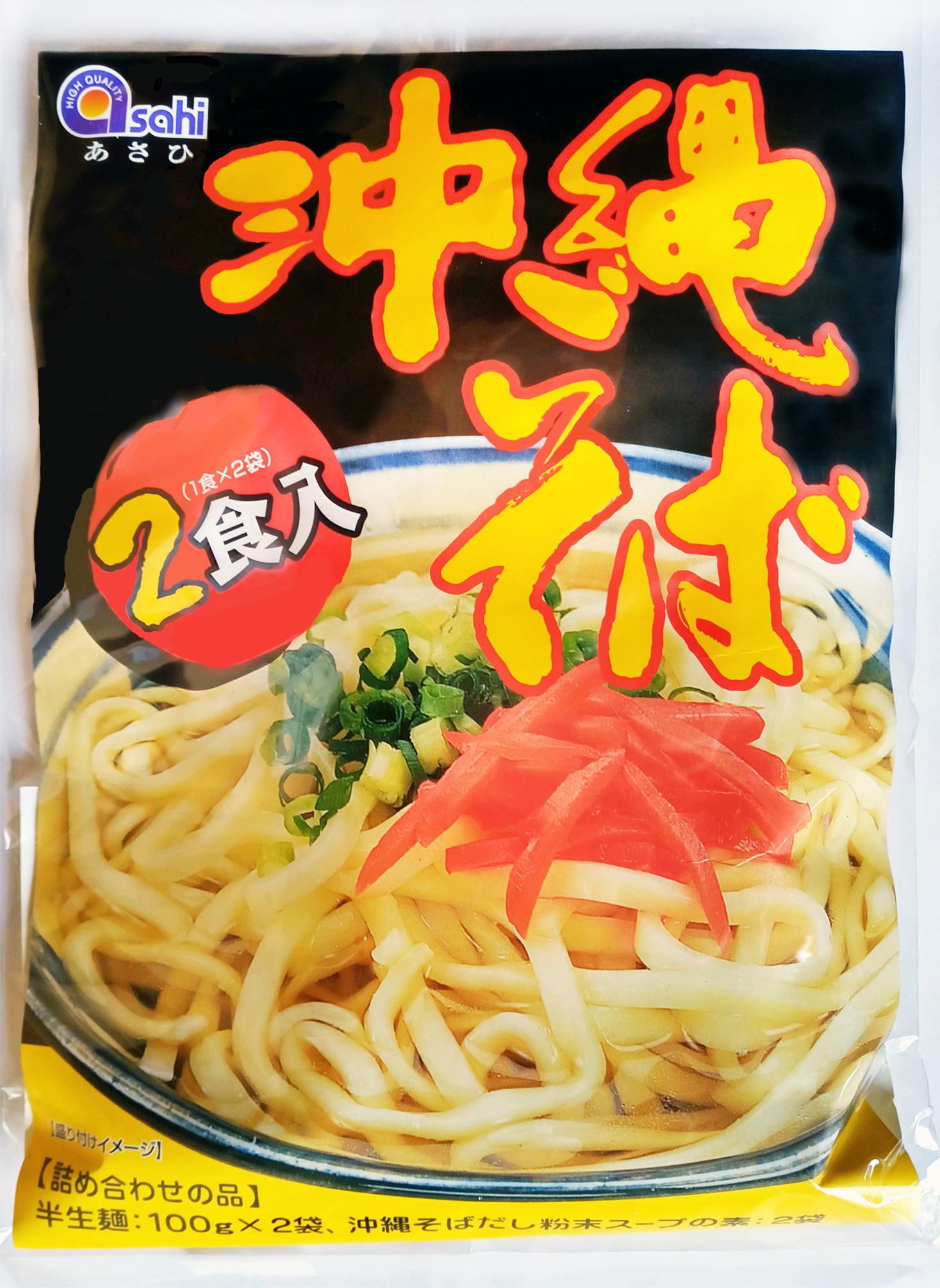 沖縄そば 半生麺 2食(袋入り)
