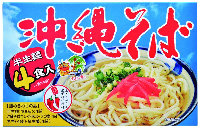 沖縄そば 半生麺 4食入り