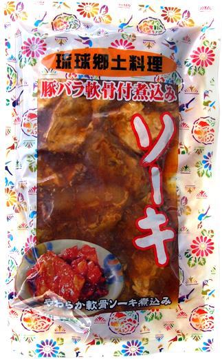 ソーキSP 350g (袋入り)