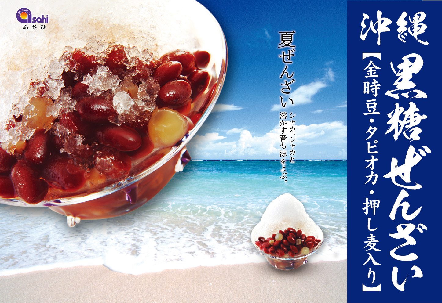 沖縄ぜんざい(6カップ入り)