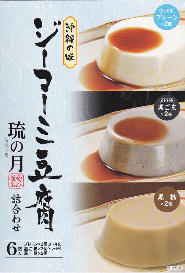 ジーマーミ豆腐 琉の月 詰め合せ (プレーン・黒ごま・黒糖 各2個)