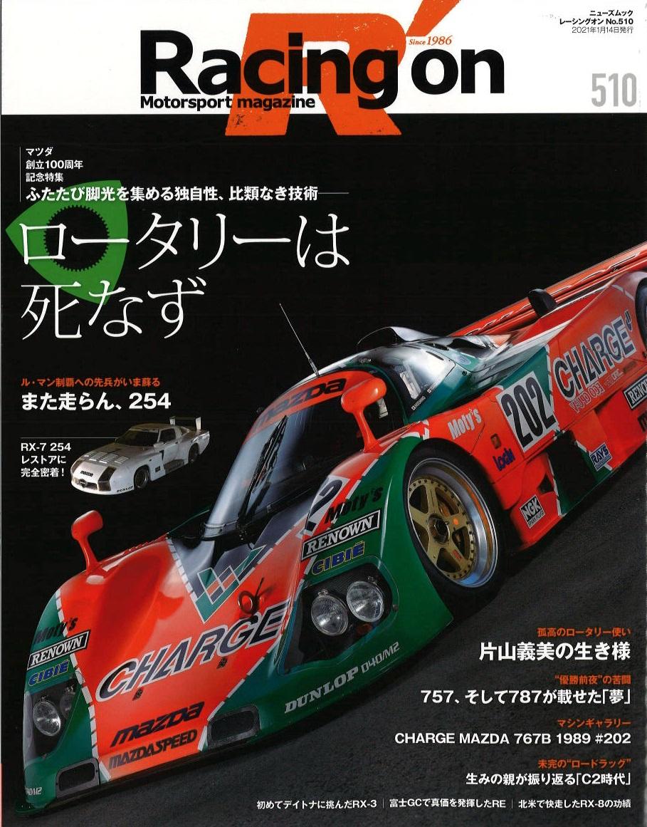 Racing-on510.jpg