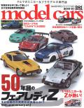 ・モデルカーズ #281 2019年10月号 「50年目のフェアレディZ」 A4変形 全148P 書籍