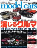 M-CARS295.jpg