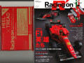 Racing-on509.jpg