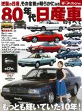 ・三栄書房 モーターファン別冊 80年代日産車のすべて 書籍