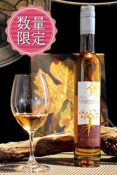 【超地産地消ワイン】     <極上スイーツワイン> カナダ産・ピンクロゼ・レイトハーベストワイン ガメイノアール2012年産