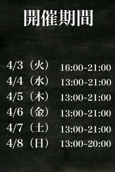 【ワインテイスティング&写真展】 入場チケット