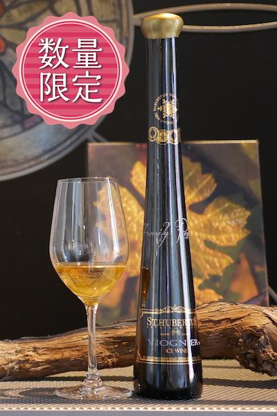 【超地産地消ワイン】     <極上スイーツワイン> カナダ産・白アイスワイン ビオニエ2014年産