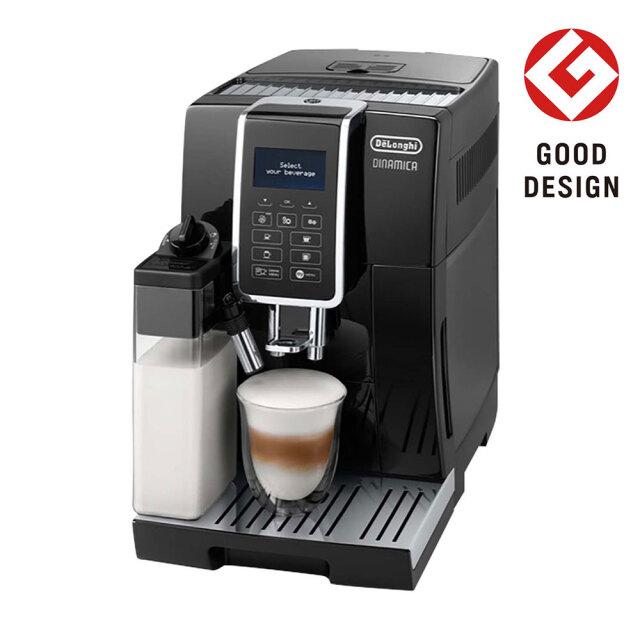 デロンギ ディナミカ コンパクト全自動コーヒーマシン[ECAM35055B]