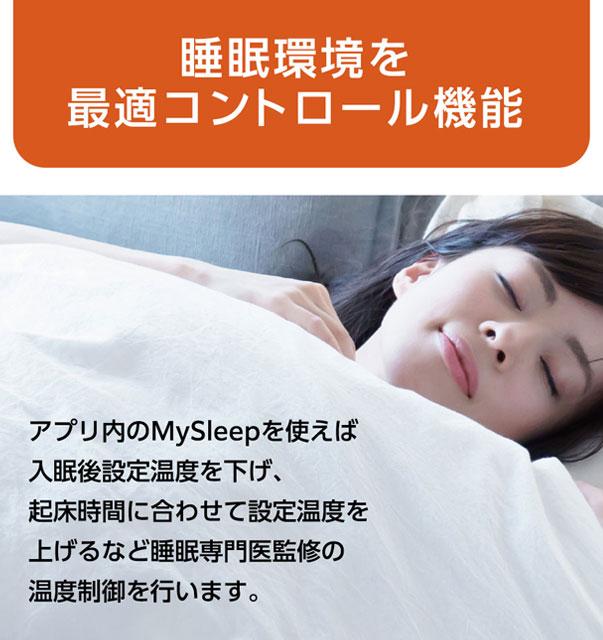 睡眠環境を最適コントロール機能