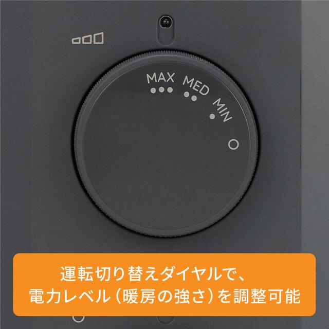 運転切り替えダイヤルで、電力レベル(暖房の強さ)を調整可能