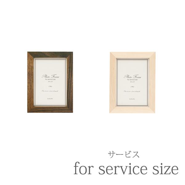 サービスサイズ フレーム