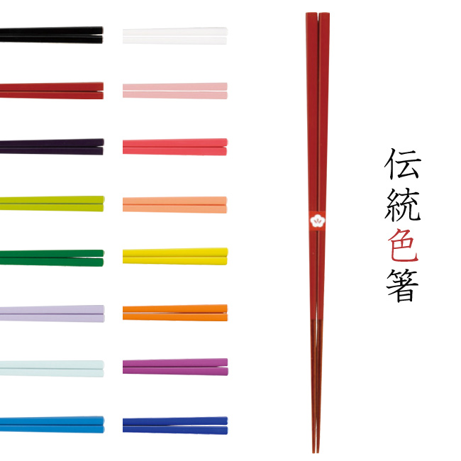 Traditional Japanese color Chopsticks にっぽん伝統色箸