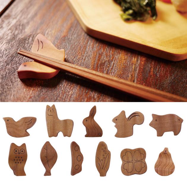 La Luz (ラ・ルース)動物&植物モチーフ 箸置きシリーズ★木製 木 ギフト ディスプレイ キッチン インテリア