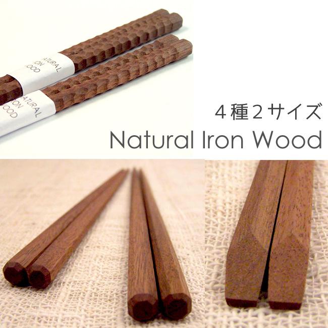 アイアンウッド箸