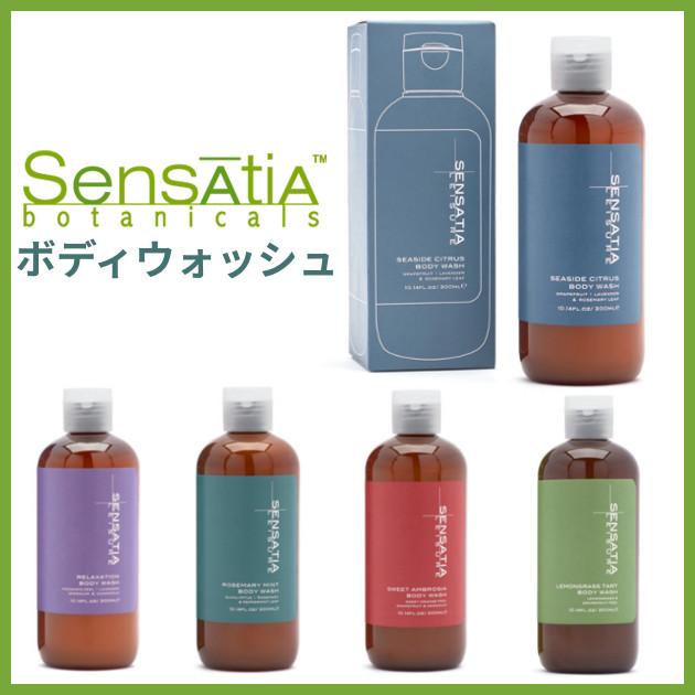 Sensatia aromatic series 【センセイシャ アロマティック ボディウォッシュ 300ml】