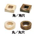 La Luz (ラ・ルース)箸置き 角/丸★木製 木 ギフト ディスプレイ キッチン インテリア