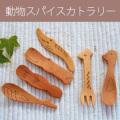 La Luz (ラ・ルース)動物スパイスカトラリーシリーズ 木製 木 スプーン フォーク 食器 ギフト カトラリー