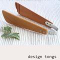デザイントング 木製 木 ギフト カトラリー キッチン