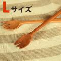 La Luz (ラ・ルース)フォークマドラー Sサイズ★マドラー ナチュラル パフェ デザート