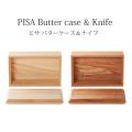 PISA Butter case & Knife ピサ バターケース&ナイフ