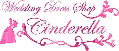 ウェディングドレスショップシンデレラ 結婚準備 結婚式衣装