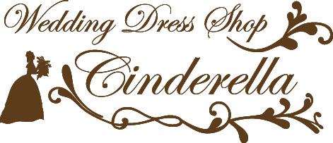 ウェディングドレスショップシンデレラのロゴ