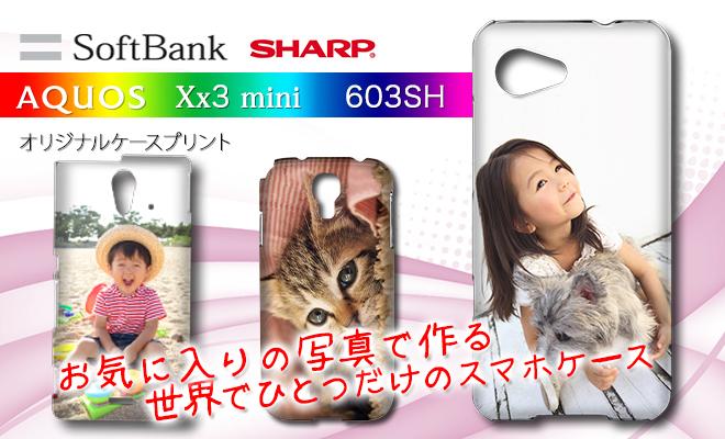 603SHオリジナルスマホケース