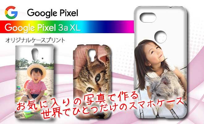 GooglePixel3aXLオリジナルスマホケース