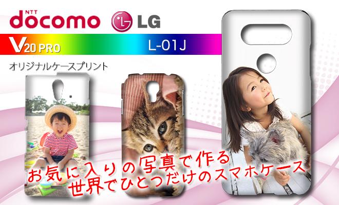L-01Jオリジナルスマホケース