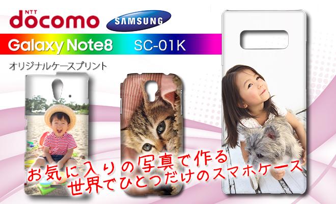 GALAXY Note8 SC-01Kオリジナルスマホケース